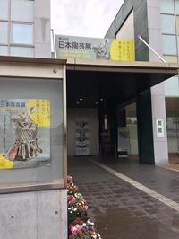 日本陶芸展(茨城県陶芸美術館)と笠間工芸の丘。 - ギャラリー曜燿
