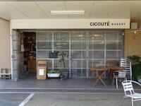 団地の中に現れたみんなの大好きなチクテベーカリー(南大沢)の店舗情報 - ぱんのみみ