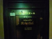 ワインセラー ローゼンタール @銀座 - 練馬のお気楽もん噺