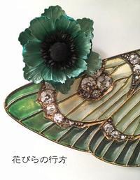 ラリックのガラス色を真似て ~ 手染めのアネモネ - 布の花~花びらの行方 Ⅱ
