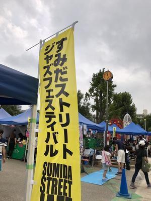 すみだストリートジャズフェスティバル終了しました! - 斉藤伸宜のBLOG