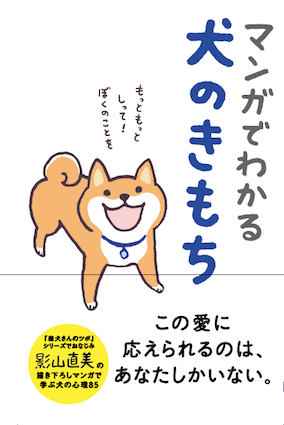 「マンガでわかる犬のきもち」 - アトリエkotori*のほほん柴犬日和