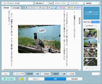 エキサイト編集画面のアレンジ(54) 縦書き入力や縦書き表示は可能 - At Studio TA