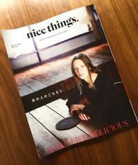 夏の図書室『nice things.2017年 10 月号』 - 海の古書店