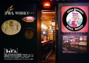 小樽 Bar BOA 今宵も19:00~OPENでございます。 - 小樽BOTAマスの今夜もWHISKY