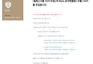 [RAINクルム10期募集]のお知らせです - Rain ピ 韓国★ミーハー★Diary