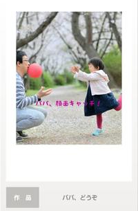 フォトコンテスト結果その16 - nyaokoさんちの家族時間