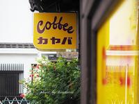 カヤバ珈琲 ・・・東京都台東区谷中・・・ - Photographie de la couleur