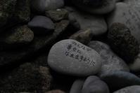 幸せの石積み - TOM'S Photo