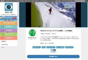 NHKスペシャル「デナリ大滑降」予告動画がUPされました! - スノーボードが大好きっ!!~ snow life in 2017/2018~