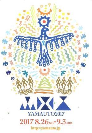 山水人-yamauto 2017・・・秋は、黄金の国「Zipangu」 - 朽木小川より 「itiのデジカメ日記」 高島市の奥山・針畑郷からフォトエッセイ