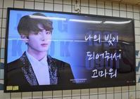 防弾少年団お誕生日広告2017 JK & RM@ソウル・鶴洞&狎鷗亭 - カステラさん