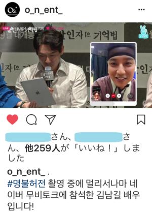 映画『殺人者の記憶法』VLive Movie Talk - おまさぼう春夏秋冬