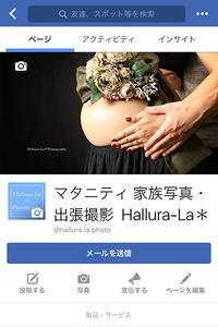 公式 Facebook ページを作りました☆ - マタニティ・家族写真 ロケーション撮影&出張撮影 Hallura-La * Photo blog