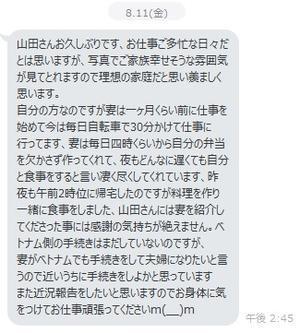 当社成婚カップルの男性からのLINEメッセージ - ベトナム 日本 国際結婚 あれやこれや