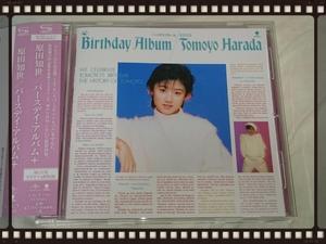 原田知世 / Birthday Album + - 無駄遣いな日々