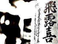 ラスト1本コーナー 第2弾 - 大阪酒屋日記 かどや酒店 パート2