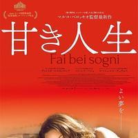 イタリア映画「Fai bei sogni/ 美しき人生」 - Mme.Sacicoの東京お昼ごはん