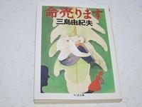 『命売ります』三島由紀夫 - Tomomoの備忘録