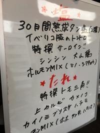 ある日のリトル肉と日本酒 - 来客手帖~ときどき薬膳
