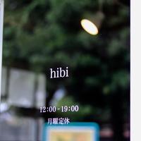 古河市雑貨屋さん巡りその3「hibi」さん - ゆきなそう  猫とガーデニングの日記