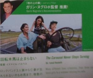 近刊:Mobil Bekas dan Kisah-Kisah dalam Putaran(映画:回転木馬は止まらない 東京国際映画祭)インドネシア語 - exblog ガドガド