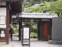 墨田区向島百花園を散策して。。 - 一場の写真 / 足立区リフォーム館・頑張る会社ブログ