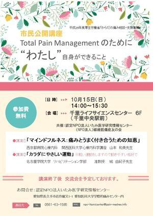 Kenji Miki M.D. 慢性疼痛、慢性痛症、線維筋痛症、CRPS、カウザルギーなど「痛み」の治療を考える。