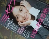 大好きな雑誌「ミセス」をテーマ別 ファイルしていました☆ - bonton blog