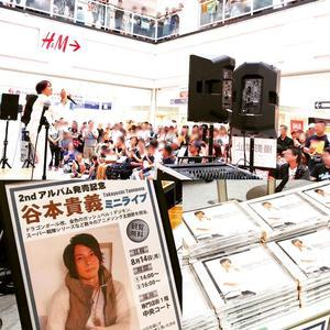 アルバム発売記念イベント イオンモール鈴鹿 - 谷本貴義公式ブログ TANI-MEDIA