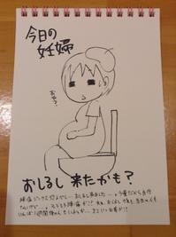 今日の妊婦日記6☆ - ぴんくい~んの謁見室