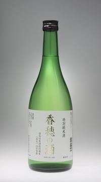 香穂の酒 特別純米酒[渡辺酒造] - 一路一会のぶらり、地酒日記