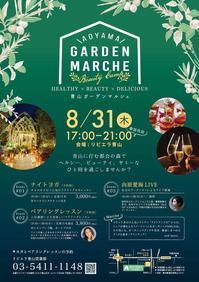 ☆8/31(thu) 青山ガーデンマルシェ出店です! - Lapis/sumileの日記