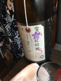 ある日のリトル肉と日本酒の続き - 来客手帖~ときどき薬膳