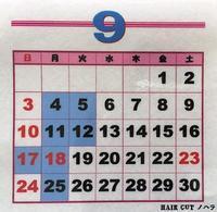H29年9月の当店、理容室の営業日カレンダー - 金沢市 床屋/理容室/散髪  「ヘアーカット ノハラ ブログ」 メンズヘッドスパは当店で!