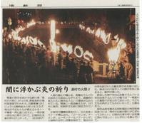///湯村の火祭り 25日日本海新聞 /// - 朝野家スタッフのblog