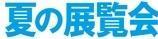 <2017年8月>上野・日本橋で夏の展覧会を楽しむ - ローリングウエスト(^-^)>♪逍遥日記