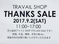 THANKS SALE !! - travail shop blog