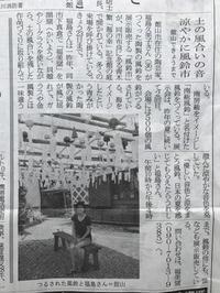 今更ですが、7/23房日新聞です。 - 福美窯