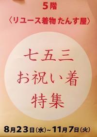 七五三 - たんす屋藤沢店
