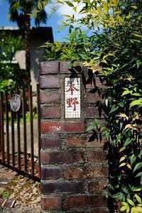 京の夏の旅2017@本野精吾邸 - デジタルな鍛冶屋の写真歩記