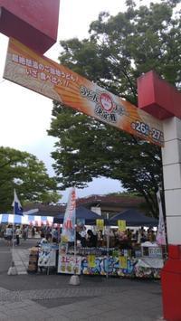 代々木公園 うどん天下一選手権 - 料理研究家ブログ行長万里  日本全国 美味しい話