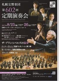札幌交響楽団第602回定期演奏会@Kitara2017 - 徒然なるサムディ