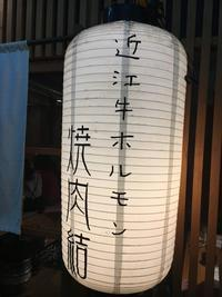 近江牛いっぱい。 - WEBコンシェル金井直子