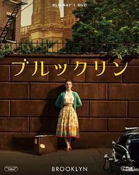 """c474 """" ブルックリン """" Blu-ray 2017年8月27日 - 侘び寂び"""