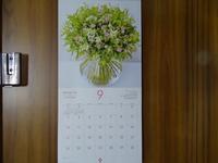 カレンダー - 老いの小文
