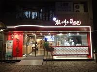 7月台湾旅:美味しい小籠包のお店「杭州小籠湯包 (民生東路店)」♪ - 渡バリ病棟