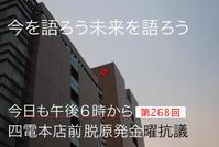 268回目四電本社前再稼働反対 抗議レポ 8月25日(金)高松/【行き当たりばったりなのですか? 】 - 瀬戸の風