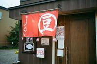 函館塩ラーメン「豆さん」 - 照片画廊