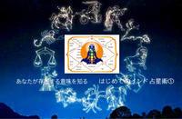 はじめてのインド占星術① 〜あなたが存在する意味を知る〜 - 全てはYogaをするために    動くヨガ、歌うヨガ、食べるヨガ